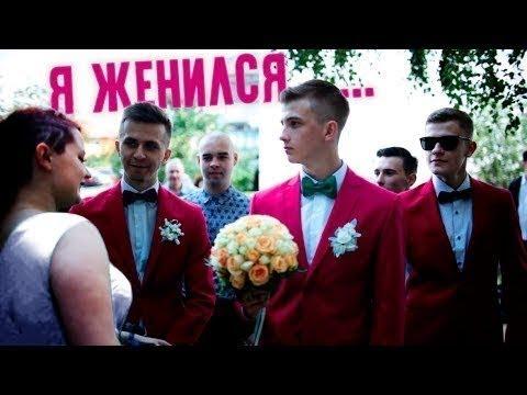 ПАША ПЭЛ!! (СВАДЬБА ПАШИ ПЭЛА И МАШИ) КАК мы Поженились!!!!