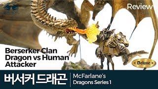 McFarlane's Dragons / Berserker Clan Dragon vs Human Attacker  / Series 1 Deluxe / Game of Thrones