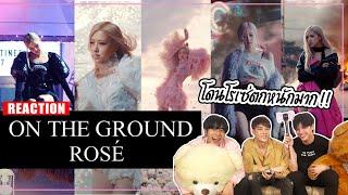 On The Ground - Rose' [Reaction] โดนตกหนักมาก