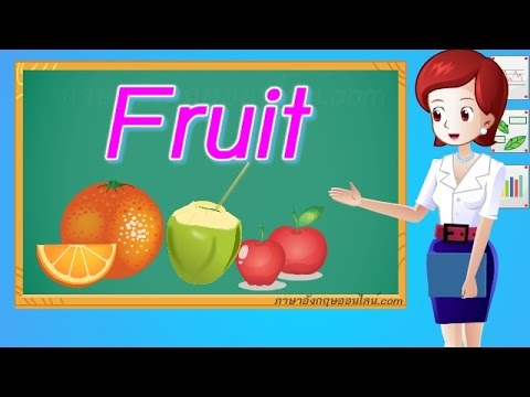 คำศัพท์ภาษาอังกฤษ ผลไม้ Fruit