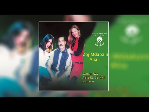 Aziz El Berkani Ft. Samar Ray - Zoj Mdabzin Aaliya - Full Album,راي مغربي,Rai