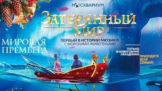 Новогоднее шоу 2018 в Москвариуме