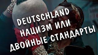 Rammstein - нацисты?/ Новый клип Deutschland