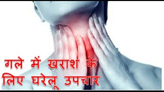 गले में खराश के लिए घरेलू उपचार home remedies to treat sore throat