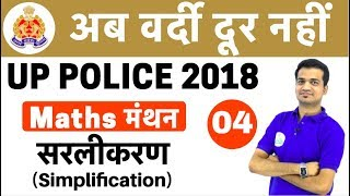 7:00 PM UP Police गणित by Naman Sir I सरलीकरण (Simplification) I Day #04