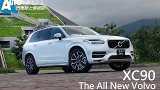 The All New Volvo XC90 安全的最大值【Auto Online 汽車線上 試駕影片】