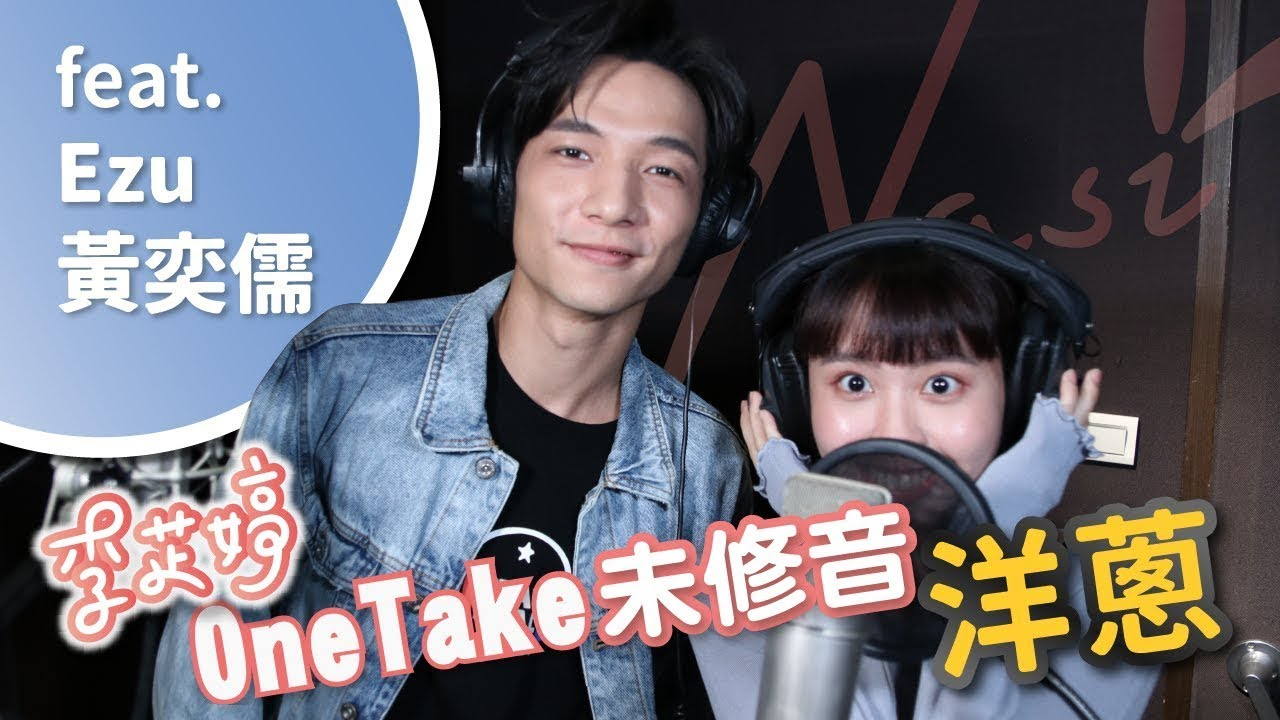 《洋蔥》Cover by 李芷婷Nasi|即興ONE TAKE未修音 鋼琴Unplugged版 ft. Ezu 黃奕儒
