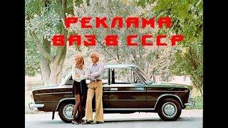 ВАЗ рекламный фильм  Реклама СССР
