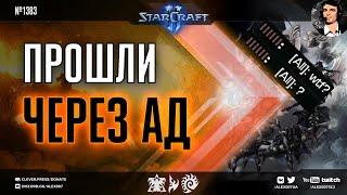 КРУГИ АДА ПРОЙДЕНЫ: Игры любителей и профи с зафотониванием и постоянными сражениями в StarCraft II