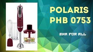 Блендер POLARIS PHB 0753 Обзор Распаковка