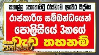 Siyatha Paththare | 11 - 11 - 2019 | Siyatha TV Thumbnail