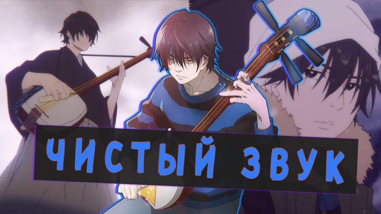 Обзор аниме Чистый звук / Mashiro no Oto . Отличный музыкальный сериал