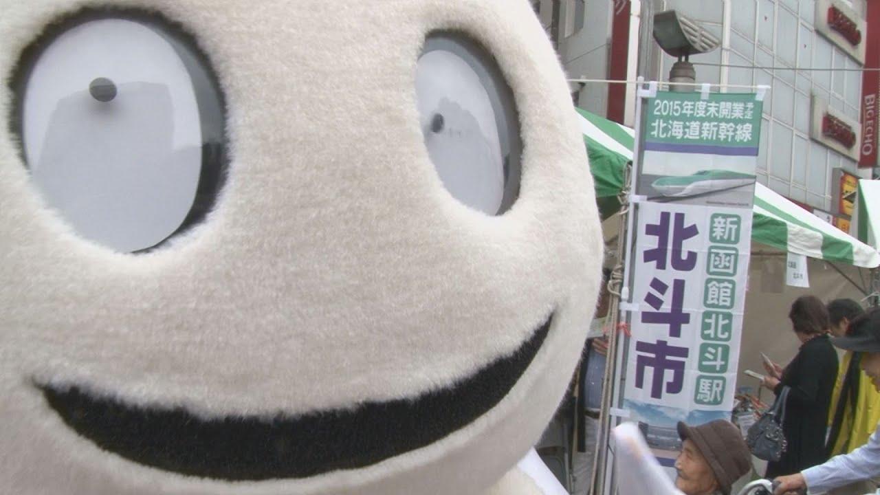 新幹線開通したら来てね 北海道北斗市の「ずーしーほっき