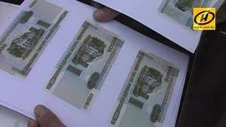 Как подделывают белорусскую валюту?