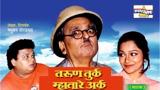 Download Video Tarun Turk Mhatare Ark - Marathi Comedy Natak MP3 3GP MP4