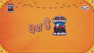 गल्फ सुप्रीम ट्रैक्टरोत्सव - दम ऑन इंडिया