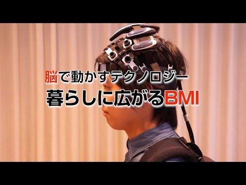 .日本研制新型機器人手臂:腦電波信號控制
