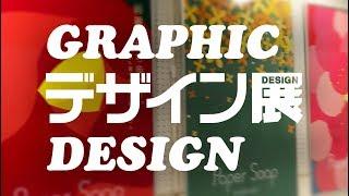 デザイン展2018 グラフィックデザイン科ブース 04 【NCAD新潟デザイン専門学校】