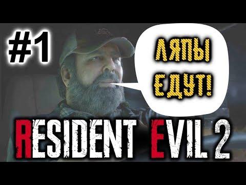 Ляпы и грехи Resident Evil 2 Remake Часть 1