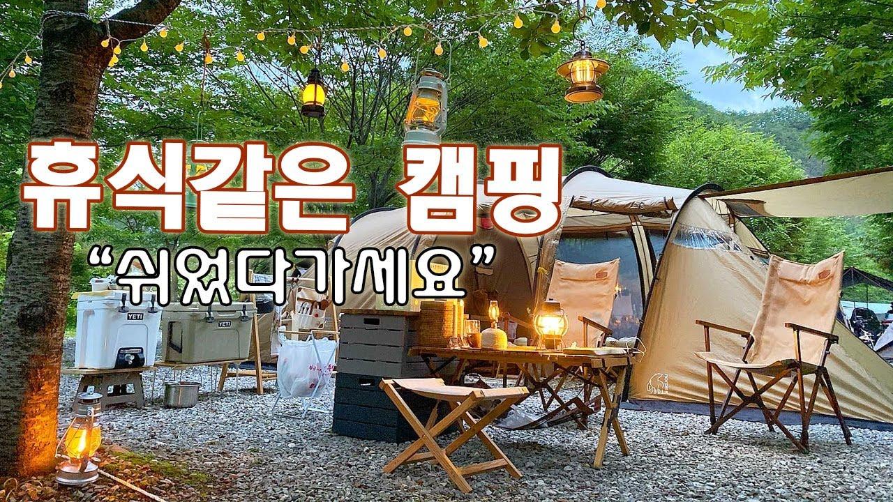 더운여름 휴식같은캠핑/같이쉬어요/영월약수터캠핑장/노르디스크 레이사6/camping