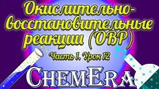 Окислительно-восстановительные реакции (ОВР). Часть 1 | Скорая помощь по Химии | Урок 12