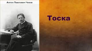 Антон Павлович Чехов.  Тоска. аудиокнига.