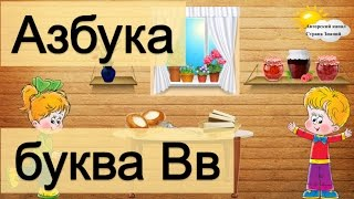 Азбука. Учим буквы. Буква В.
