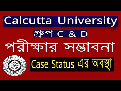 Calcutta University গ্রুপ C & D পরীক্ষার সম্ভাবনা