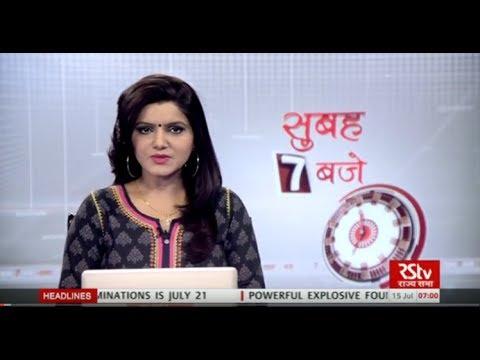 Hindi News Bulletin | हिंदी समाचार बुलेटिन – July 15, 2017 (7 am)