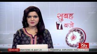 Video Hindi News Bulletin   हिंदी समाचार बुलेटिन – July 15, 2017 (7 am) download MP3, 3GP, MP4, WEBM, AVI, FLV Januari 2018