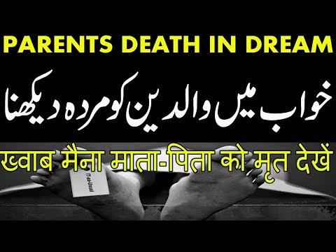 Parents Death In Dream   Khwab Mein Murda Maan Baap Dekhna Ki Tabeer   Sapno Ka Arth