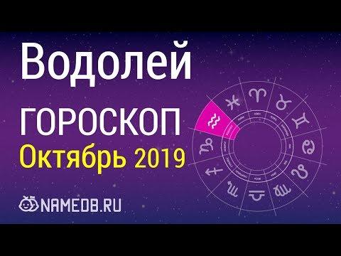 Знак Зодиака Водолей - Гороскоп на Октябрь 2019
