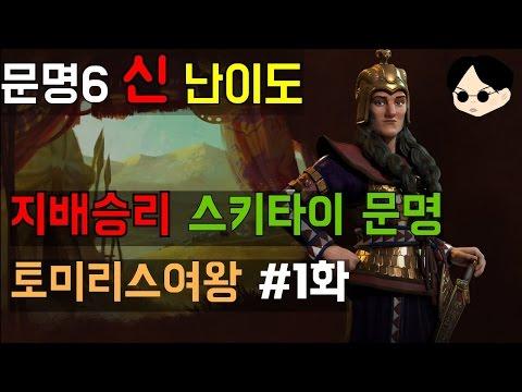 문명6 신난이도 지배승리 전투민족 스키타이 #1화 (Civilization 6)
