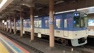 阪神ジェットカー原色 5509F高速神戸発大阪梅田行き