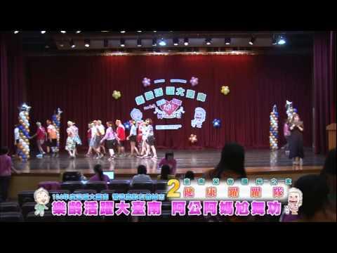 臺南市政府衛生局104年度「樂齡活躍大臺南 阿公阿媽尬舞功」樂齡舞台競賽 上集