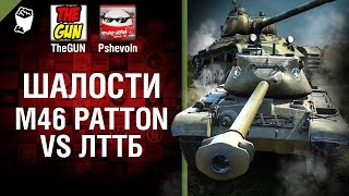 M46 Patton VS ЛТТБ - Шалости №23 - от TheGUN и Pshevoin [World of Tanks]