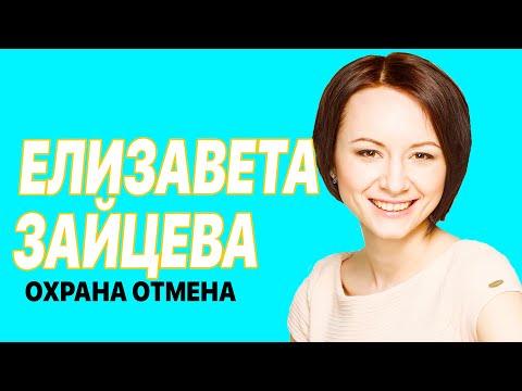 Охрана Отмена - Елизавета Зайцева - организация свадьбы - идеи для свадьбы
