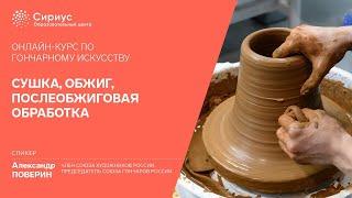 Фото Онлайн-курс по гончарному искусству сушка обжиг послеобжиговая обработка