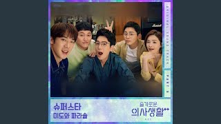미도와 파라솔 - 슈퍼스타 (슬기로운 의사생활 시즌2 OST Part 6)