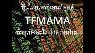 หุ้นไทยเพรซิเดนท์ฟูดส์ TFMAMA ทีเอฟมาม่า ทำธุรกิจอะไร น่าลงทุนไหม บะหมี่กึ่งสำเร็จรูป ขนมฟาร์มเฮ้าส์