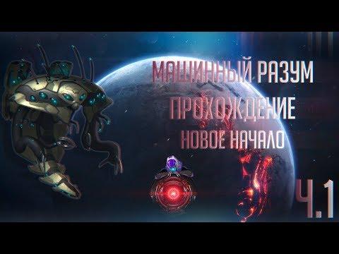 [Stellaris 2.5.1][Прохождение Ч.1] Машинный разум снова в деле!
