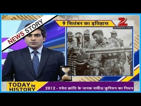 DNA : Today in Hitory, 9th September, 2016