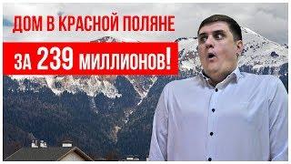 Дом в Красной поляне за 239 миллионов! Недвижимость Сочи