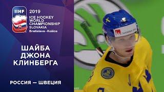 Четвертая шайба сборной Швеции. Россия - Швеция. Чемпионат мира по хоккею 2019