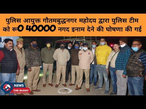 #dadri police की गयी जवाबी फायरिंग के दौरान चारों बदमाशों को पैर में गोली लगी है, जिला अस्पताल भेजा
