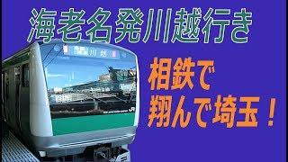 【相鉄・JR直通開始】海老名発 川越行に乗ってみた