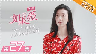 DVD版 |《如果,爱》第27集: 万嘉乐求晴天帮忙煮高汤 Love Won't Wait EP27【芒果TV独播剧场】