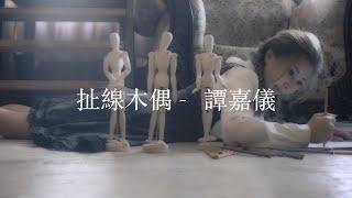 譚嘉儀Kayee Tam《扯線木偶》 Official Lyrics Video