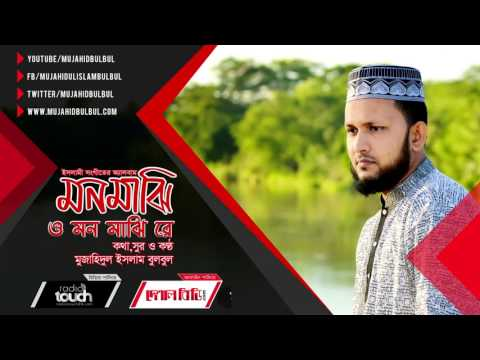 O Monmajhi Re | ও মনমাঝি রে | মুজাহিদ বুলবুল | ইসলামী গান