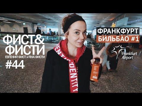 Фист и Фисти #44 Часть 1 Москва  Франкфурт  Бильбао Cadillac CT6 Музей Гуггенхайма